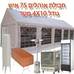 חבילת אוהל אבלים 4X10 עד 70 איש