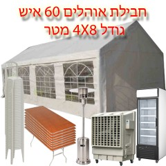 חבילת אוהל אבלים 4X8 עד 50 איש