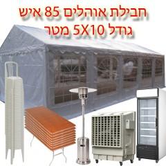חבילת אוהל אבלים 5X10 עד 85 איש