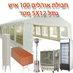 חבילת אוהל אבלים 5X12 עד 100 איש